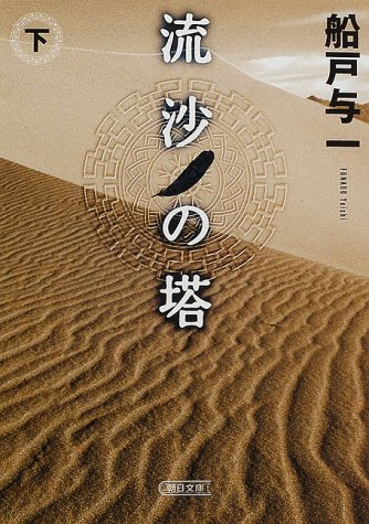 流沙の塔〈下〉 (朝日文庫)