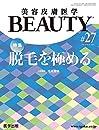美容皮膚医学BEAUTY 第27号 Vol.4 No.2, 2021 特集:脱毛を極める