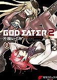 GOD EATER 2(7) (電撃コミックスNEXT)