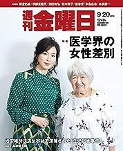 週刊金曜日 2019年9/20号[雑誌]