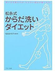 松永式 からだ洗いダイエット―洗い方を変えれば、やせたい部分が細くなる!