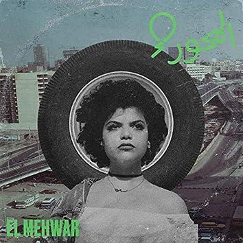 El Mehwar