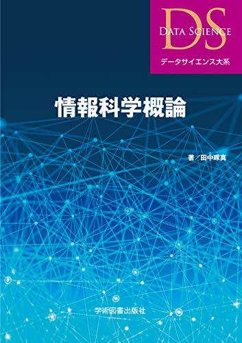 情報科学概論 (データサイエンス大系)