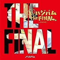超ハジバム the FINAL。~さらば平成~(初回限定盤)(DVD付)