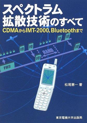 スペクトラム拡散技術のすべて—CDMAからIMT‐2000、Bluetoothまで