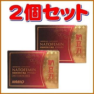 ポリアミンを含むナットウキナーゼサプリ 【ナトフェミン】2個セット