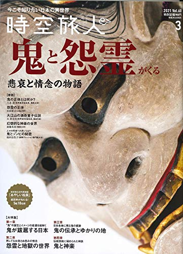 時空旅人 2021年 3月号 Vol.60 鬼と精霊の伝説