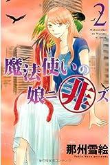 魔法使いの娘ニ非ズ(2) (ウィングス・コミックス) Kindle版