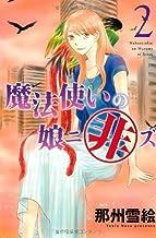 表紙: 魔法使いの娘ニ非ズ(2) (ウィングス・コミックス) | 那州雪絵