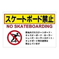 注意・禁止看板 スケートボード禁止【2】 (45cm✕60cm)