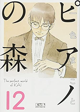 ピアノの森(12) (講談社漫画文庫)