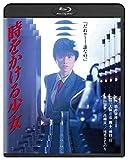 時をかける少女 角川映画 THE BEST[Blu-ray/ブルーレイ]