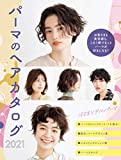 Perm-no Hair-Catalogue 2020 Style Book (Japanese Edition)