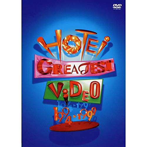 HOTEI GREATEST VIDEO 1994-1999(期間限定盤)[DVD]