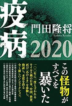 [門田隆将]の疫病2020