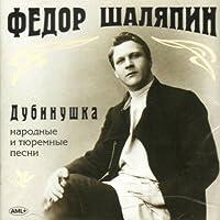 Feodor Shaliapin / Fedor Shalyapin. Dubinushka - Folk and prisoner songs