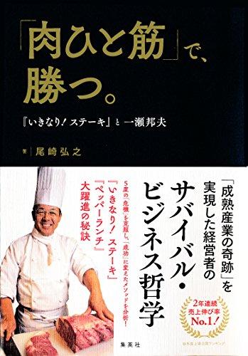 「肉ひと筋」で、勝つ。 『いきなり! ステーキ』と一瀬邦夫 (集英社ビジネス書)