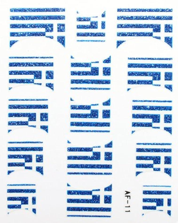 入浴受け継ぐリマきらきら逆フレンチネイルシール ギリシア国旗 AF011 貼るだけ ジェルネイルアート