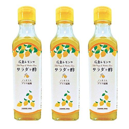 広島レモンの サラダで酢 よしの味噌 230g 3本セット ドレッシング ノンオイル 焼き肉