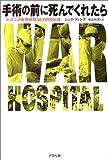 手術の前に死んでくれたら―ボスニア戦争病院36カ月の記録