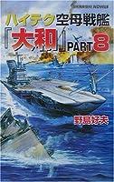 ハイテク空母戦艦『大和』〈PART8〉米第3艦隊撃滅大作戦 南太平洋を血の海に変えろ (白石ノベルス)