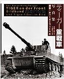 Tiger an der Front und Tiger Fibel im Bild (Der Panzerkampfwagen)