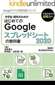 Google アプリの教科書シリーズ2020年版 5巻 表紙画像