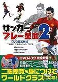 サッカープレー革命2 DVD超実戦編 (DVD付)