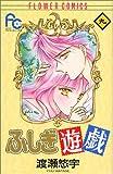 ふしぎ遊戯 9 (フラワーコミックス)