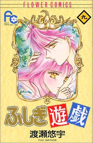 ふしぎ遊戯 9 (フラワーコミックス)の詳細を見る