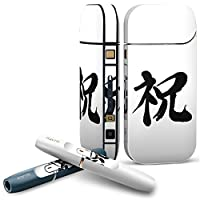 IQOS 2.4 plus 専用スキンシール COMPLETE アイコス 全面セット サイド ボタン デコ 日本語・和柄 日本語 漢字 001689