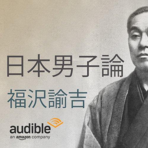 『日本男子論』のカバーアート
