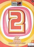 エレクトーングレード7~6級 STAGEA ヒットソングシリーズ 2 対応データ別売