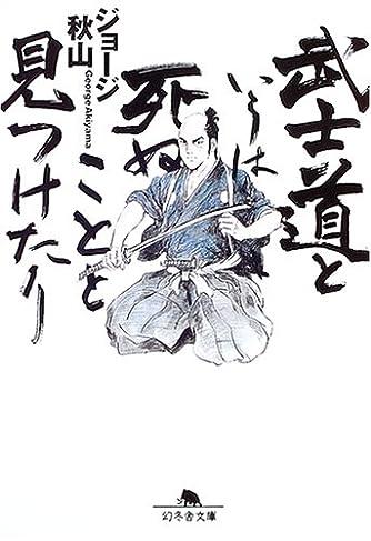 武士道というは死ぬことと見つけたり (幻冬舎文庫)