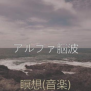 瞑想(音楽)