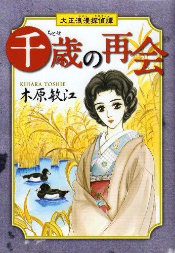 千歳の再会 (大正浪漫探偵譚) (クイーンズコミックス)の詳細を見る