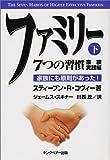 ファミリー7つの習慣 家族実践編〈下〉家族にも原則があった!