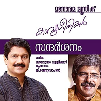 Sandarshanam (Malayalam Poem)