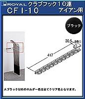 クラブフック10連 アイアン用 【ロイヤル】 CFI-10-BK Aブラック 立て掛け式ホルダータイプ