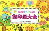 Finger Print Drawings-Little Babys Intelligence and Handwork (Chinese Edition)