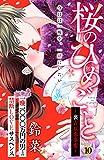 桜のひめごと ~裏吉原恋事変~ 分冊版(10) (姉フレンドコミックス)