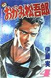 おがみ松吾郎 4 (少年マガジンコミックス)