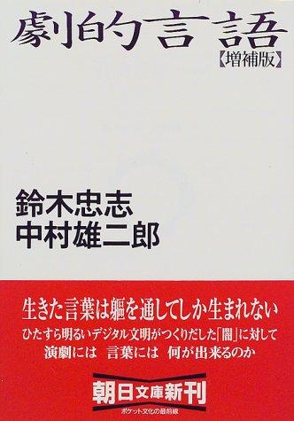 劇的言語 (朝日文庫)
