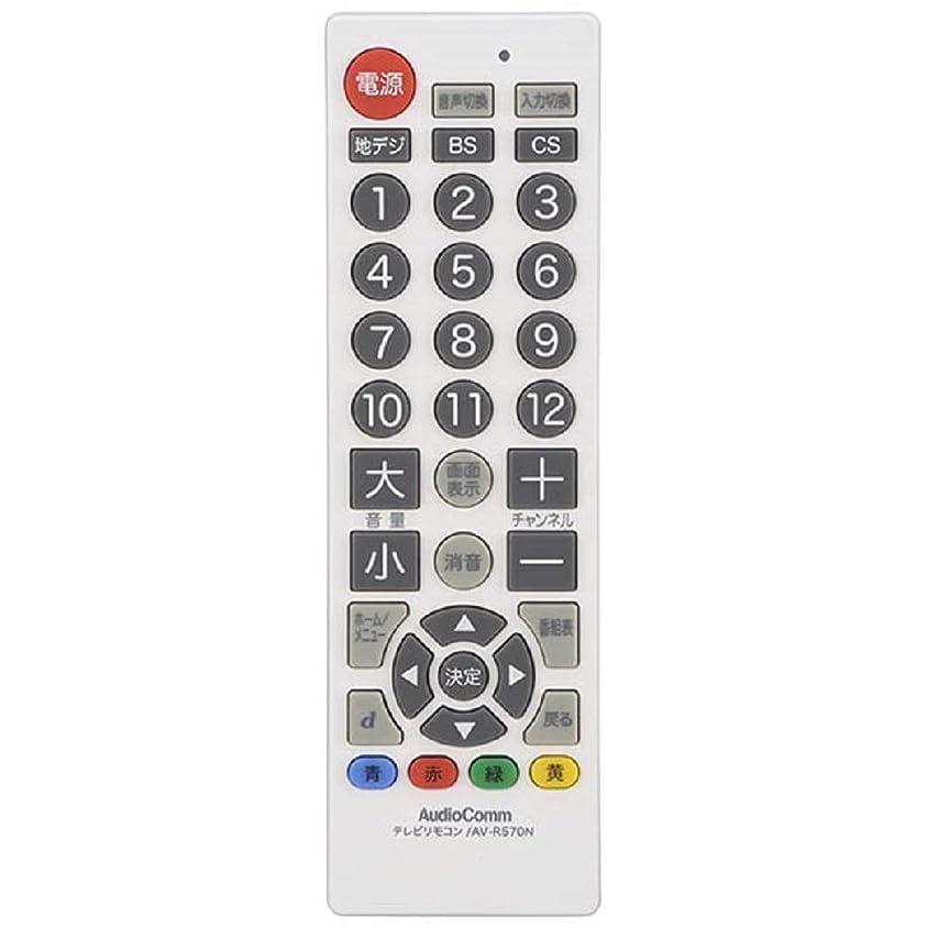 宿命何かダーリンオーム電機 テレビ専用 シンプルTVリモコン 白 AV-R570N-W
