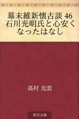 幕末維新懐古談 46 石川光明氏と心安くなったはなしの詳細を見る