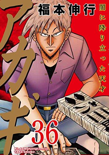 アカギ 36―闇に降り立った天才 (近代麻雀コミックス)の詳細を見る