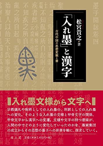 「入れ墨」と漢字―古代中国の思想変貌と書―