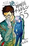 絶対可憐チルドレン (55) (少年サンデーコミックス)