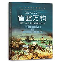 Thunderball: the famous World War II combat record in World War II aspect(Chinese Edition)