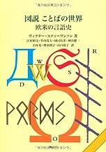図説 ことばの世界-欧米の言語史-